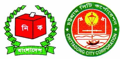 চট্টগ্রাম সিটি করপোরেশন নির্বাচন আগামীকাল