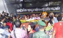 Bid farewell to 'Bhasha Matin'